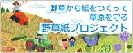 野草紙プロジェクト