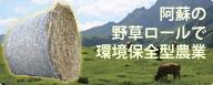 阿蘇の野草ロールで環境保全型農業