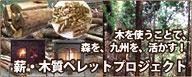 薪・木質ペレットプロジェクト